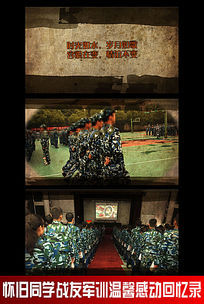 怀旧同学战友军训温馨感动回忆录视频模板