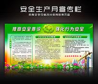 绿色安全生产月展板设计