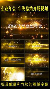 震撼2015企业年会开场AE工程视频文件