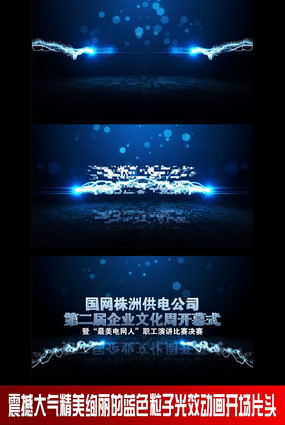 震撼大气精美绚丽的蓝色粒子光效动画开场片头