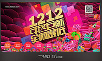 2014双12海报