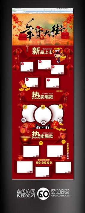 2015年淘宝年货大街首页模板设计
