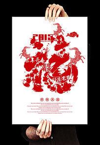 2015羊年福字艺术剪纸海报设计