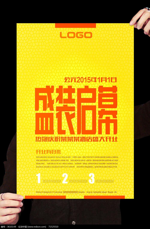 橙黄色酒店开业宣传海报