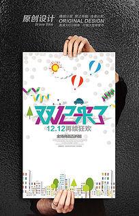 大气双12促销海报
