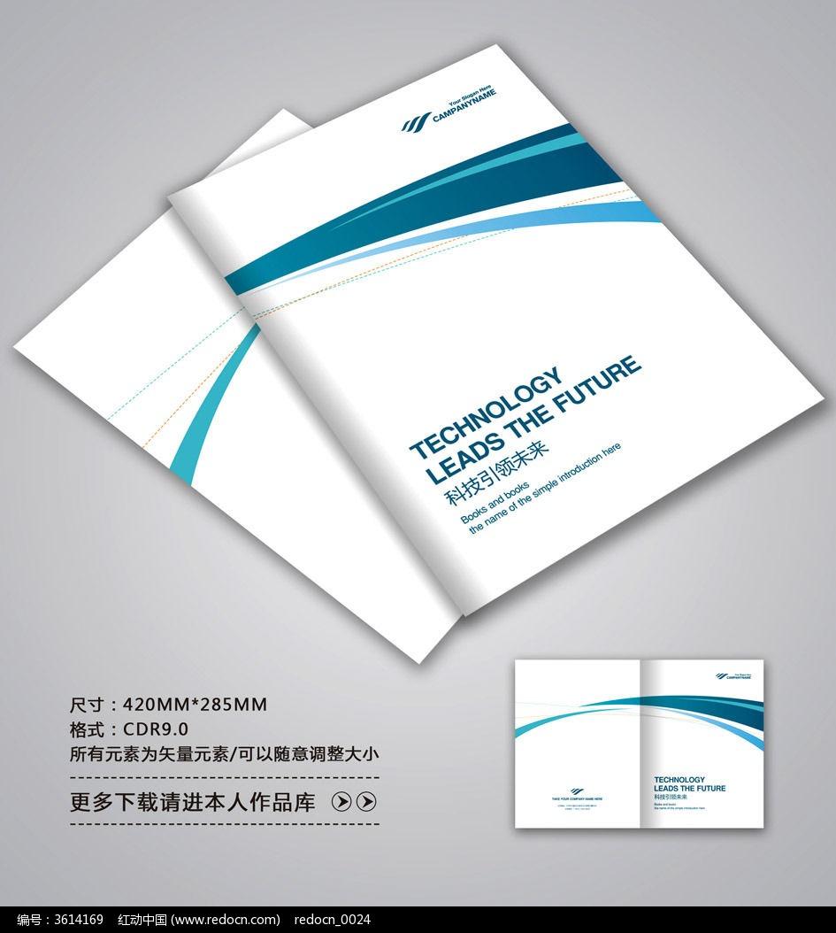 高档画册封面模板_画册设计/书籍/菜谱图片素材图片