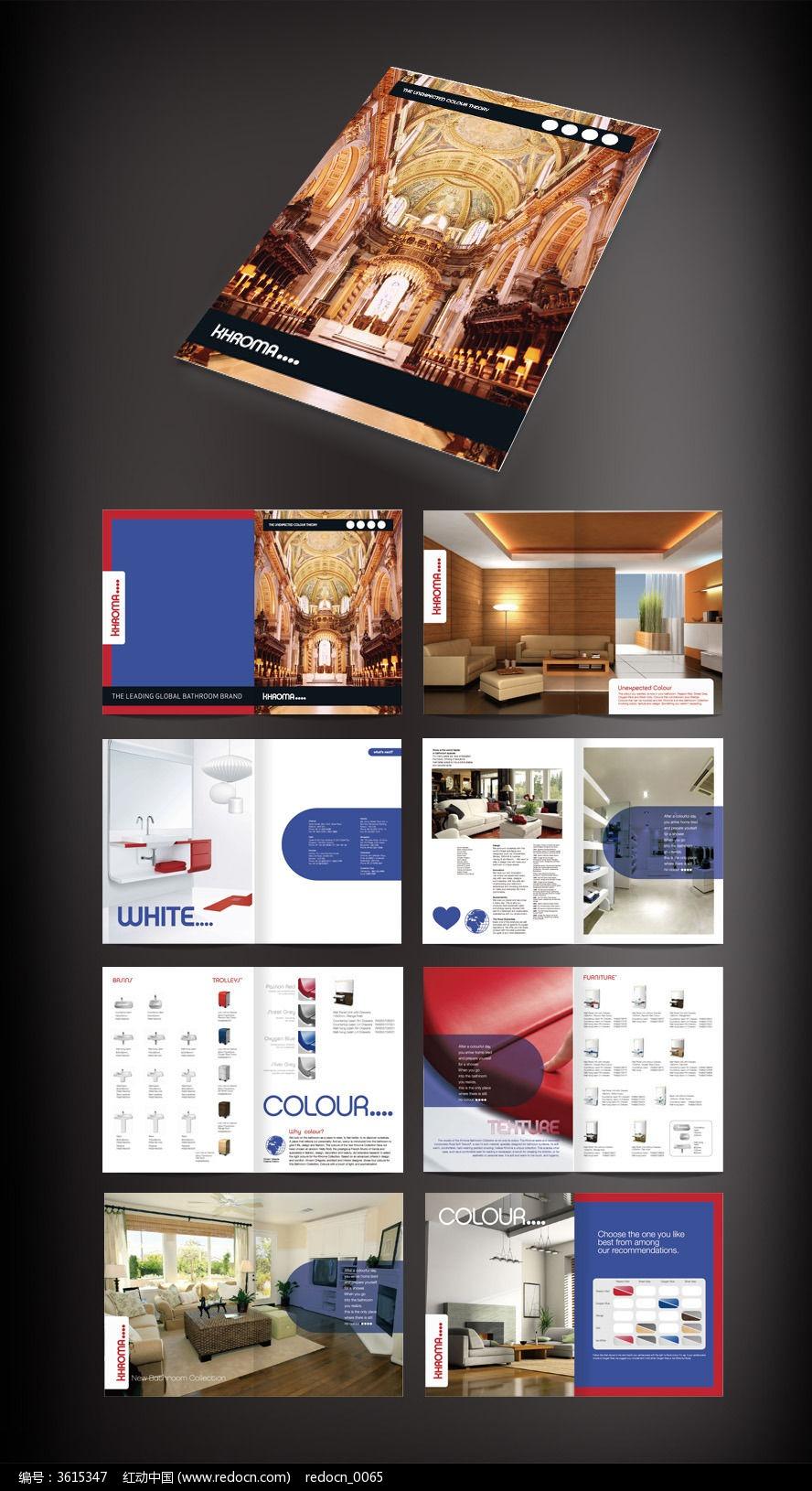 家具画册排版ai素材下载_企业画册 宣传画册设计图片