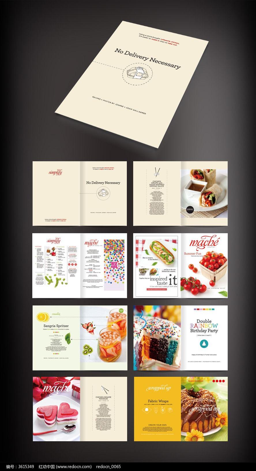 美食画册设计图片图片