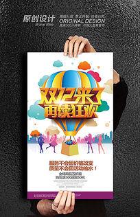 水彩风双12促销海报