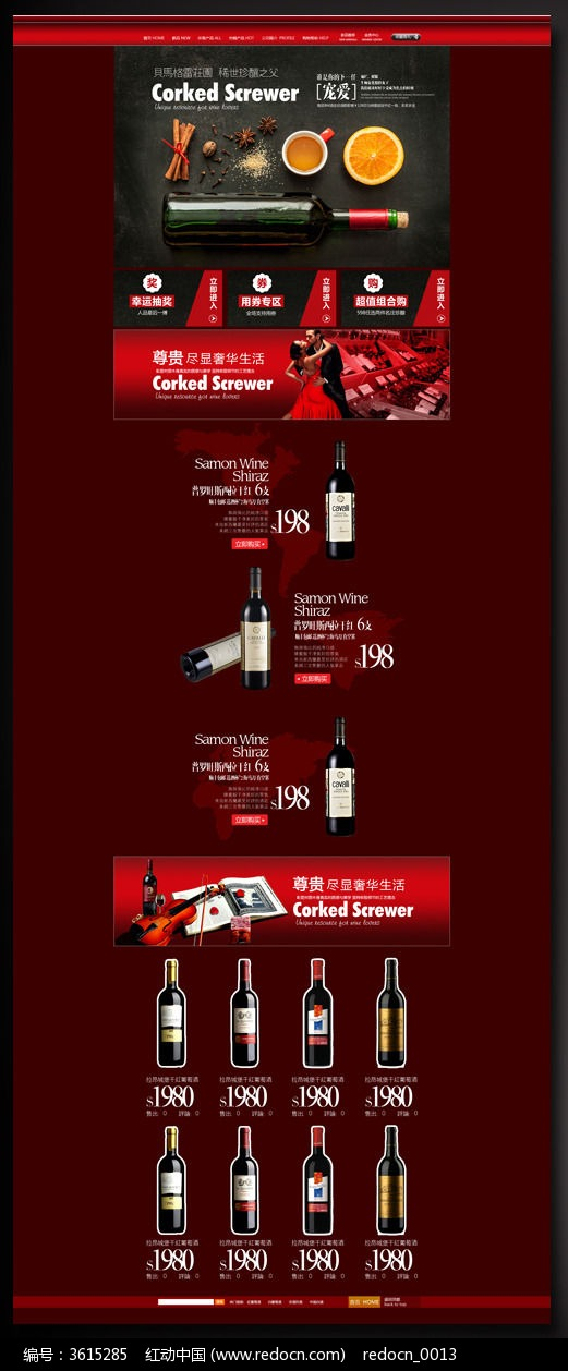 淘宝红酒首页装修模板图片