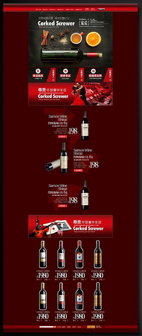 淘宝红酒首页装修模板