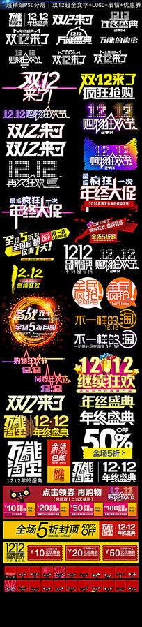 淘宝双12logo超全文字logo表情