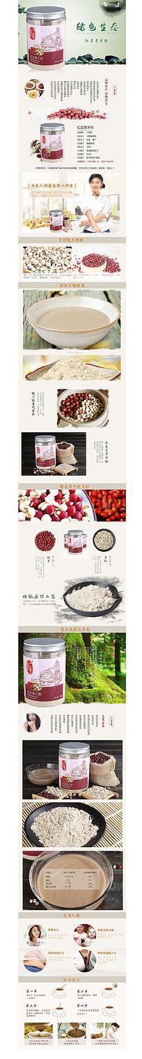 淘宝天猫红豆薏仁粉产品详情模板