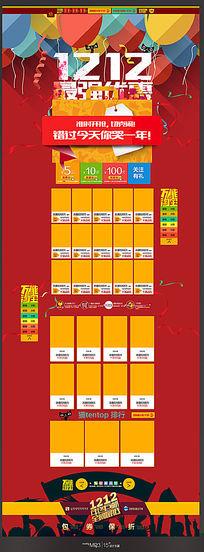 淘宝网首页双12模板