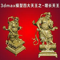 增长天王3dmax模型 3dm