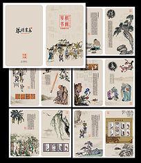 中国风琴棋书画文化宣传画册