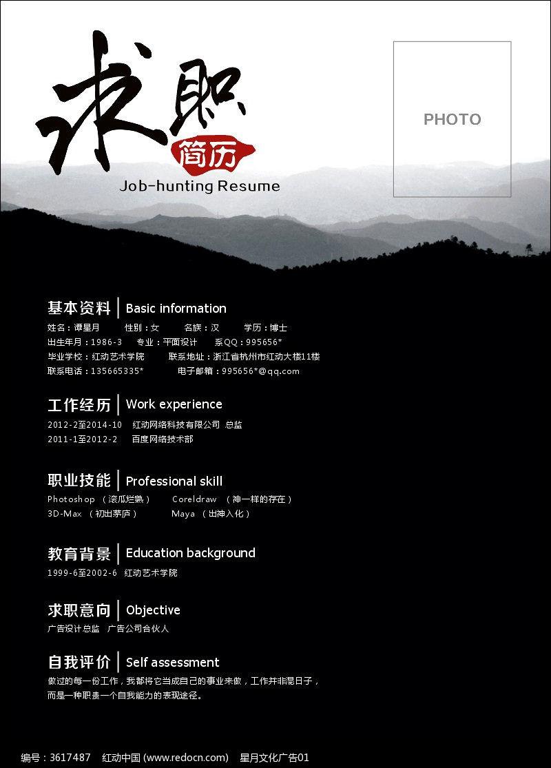 中国风求职简历图片