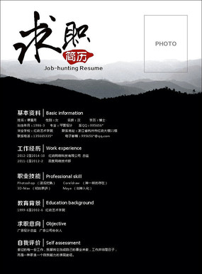 中国风求职简历