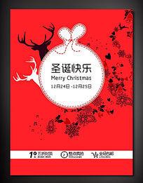 圣诞手绘pop促销海报