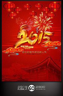 2015年春节祝福海报设计