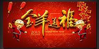 2015羊年春节联欢晚会舞台背景