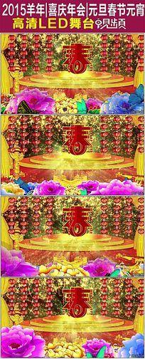 2015羊年春节视频背景