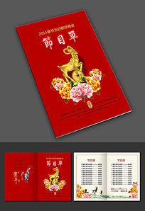 2015羊年春晚节目单设计