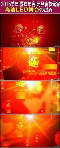 2015羊年开门红元旦春节舞台视频