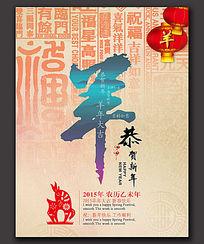 2015羊年宣传海报图片