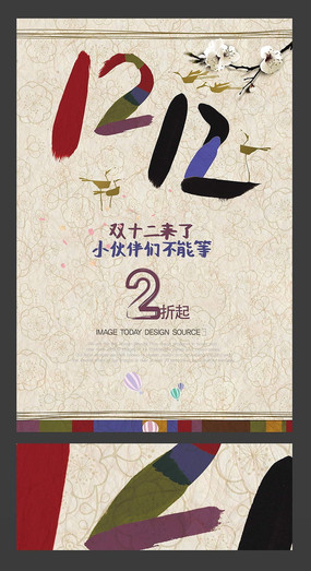 韩版双十二海报