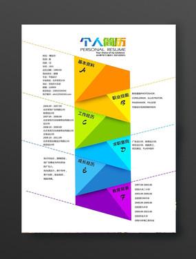 平面设计大学生求职简历设计