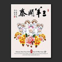 三羊开泰春节年画