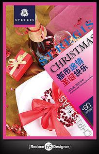时尚圣诞节海报版式