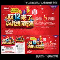 淘宝双12海报