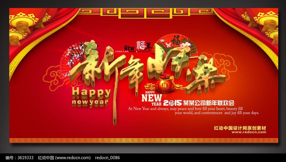 标签:新年快乐 2015年 羊年背景 春节联欢会背景 文艺晚会背景图 舞