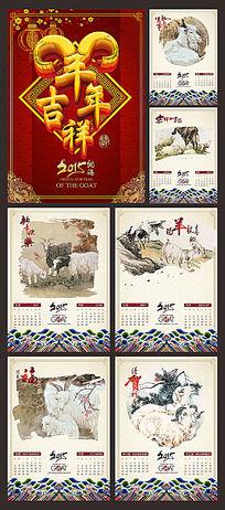 羊年日历挂历模板