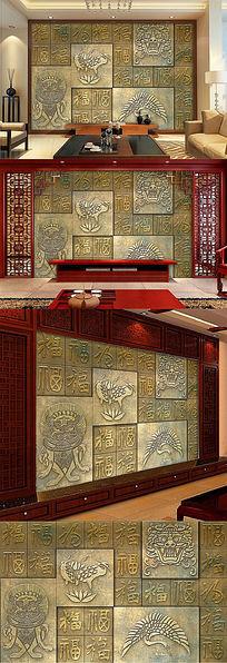 原始吉祥福字青铜立体电视墙