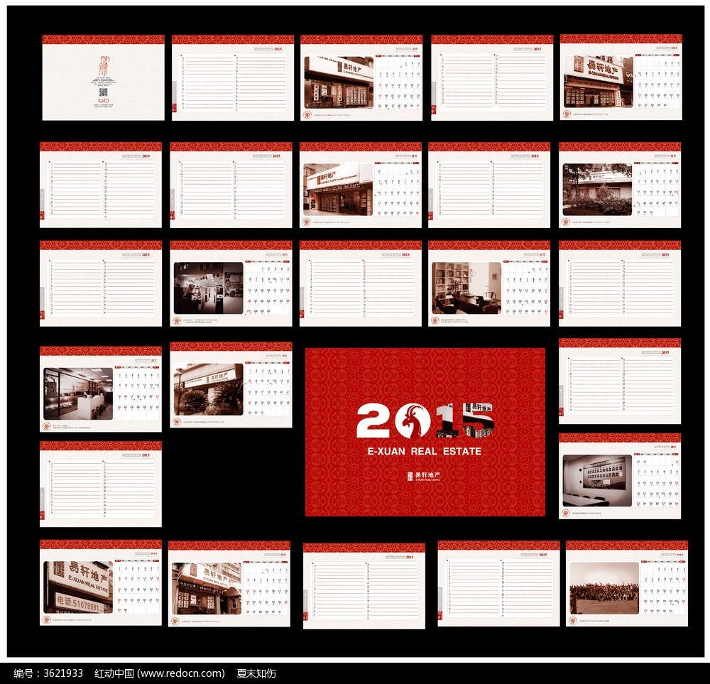 2015房地产台历eps素材下载_日历|台历设计图片图片