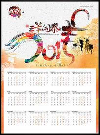 2015年彩墨日历设计