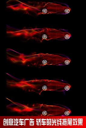 创意汽车广告视频 轿车的光线拖尾效果