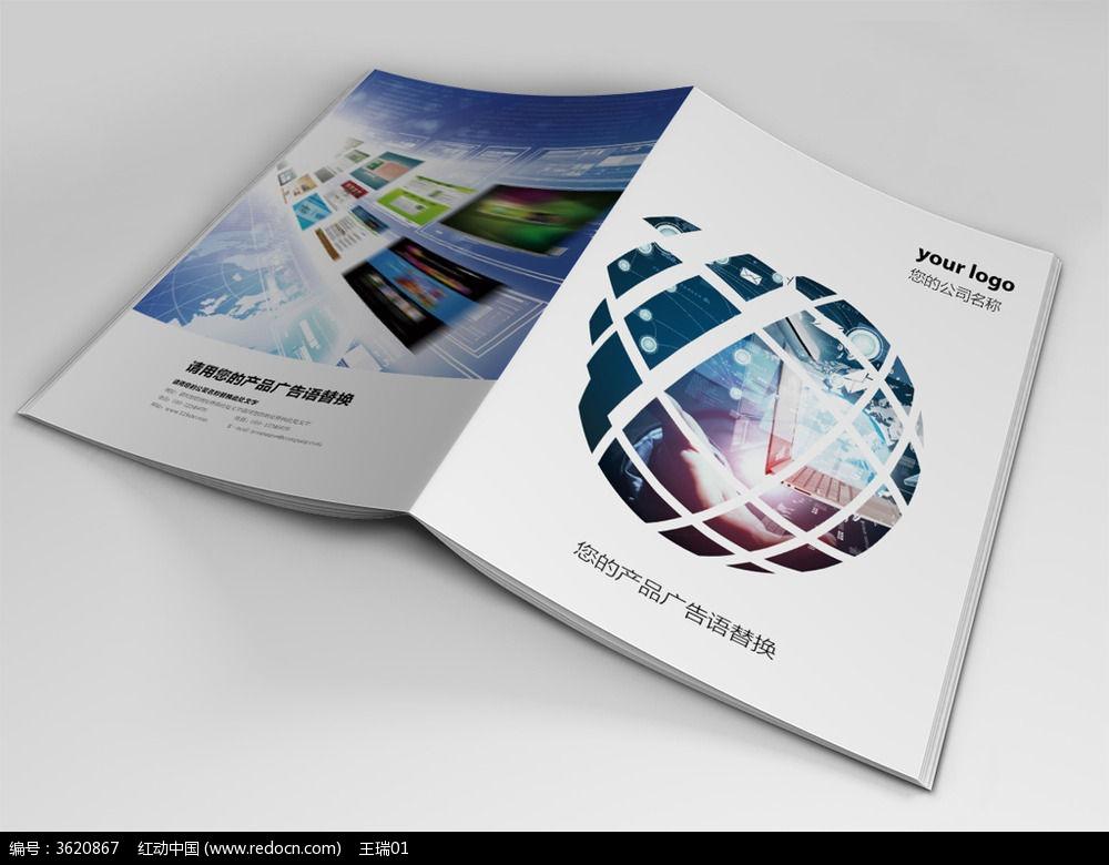 电子科技画册封面版式设计indd图片