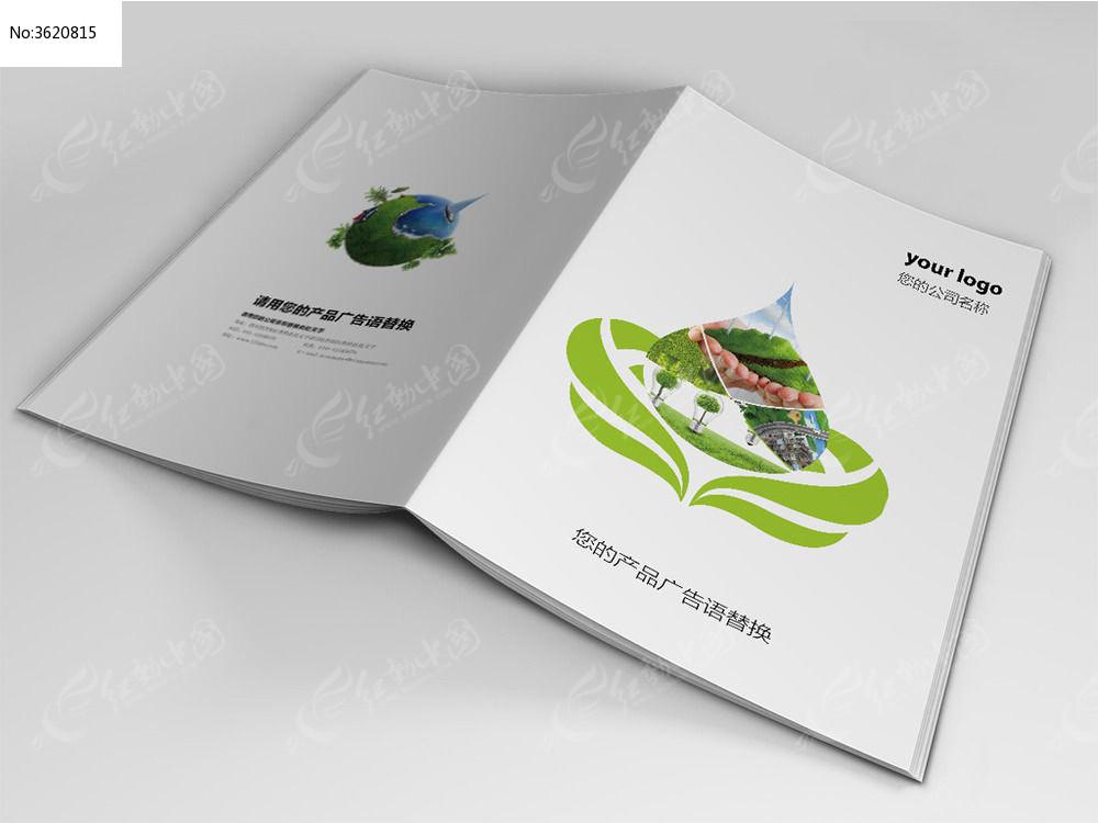 低碳环保封面版式设计indd图片