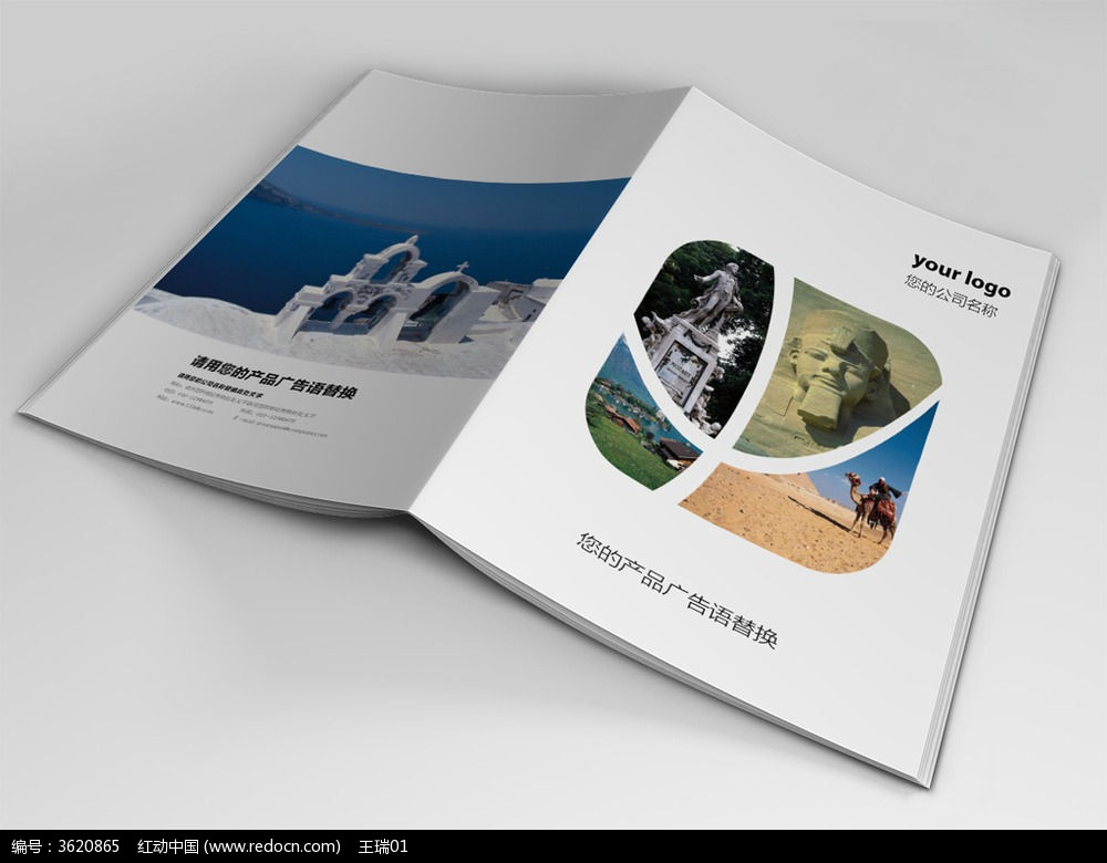 度假旅游画册封面版式设计indd图片图片