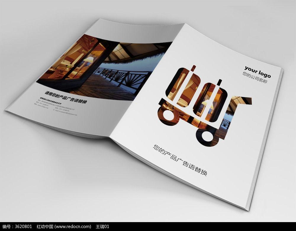 度假旅游画册封面indd图片图片