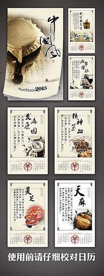 2015年羊年药店挂历设计
