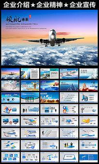 飞机航空公司民航局企业文化PPT