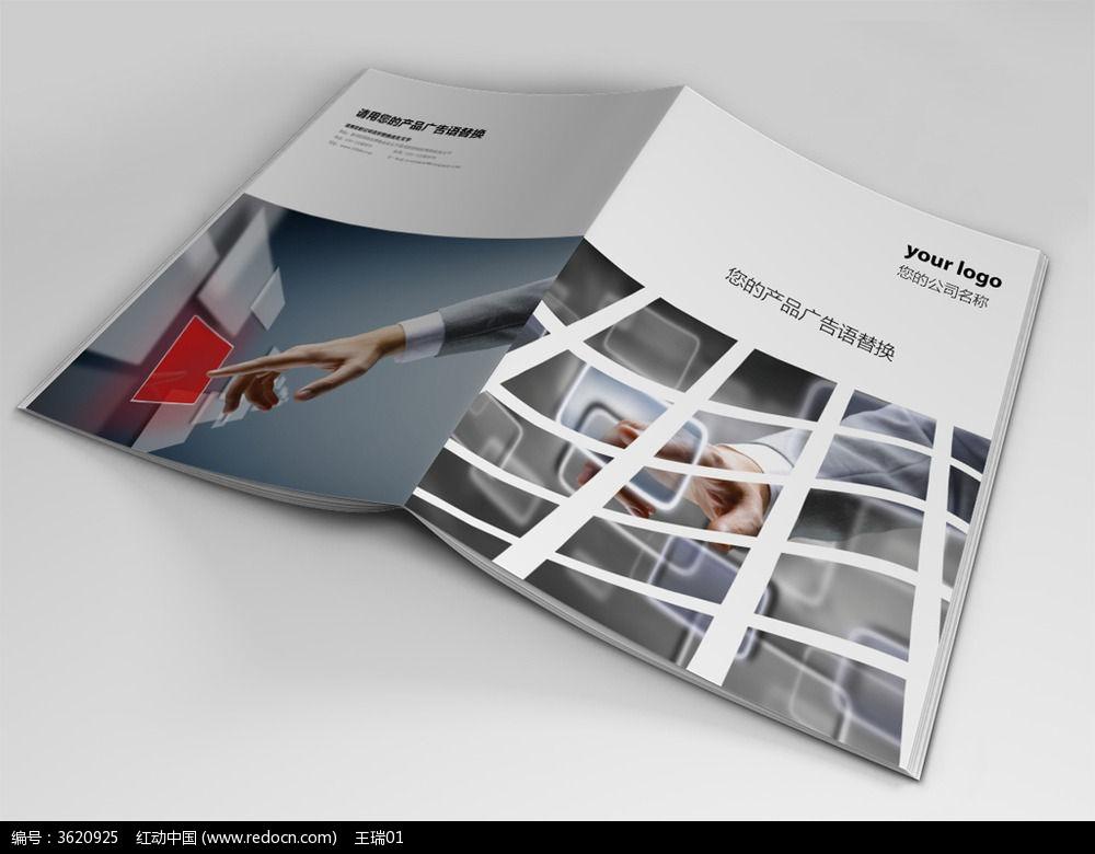 高科技画册封面版式设计indd图片