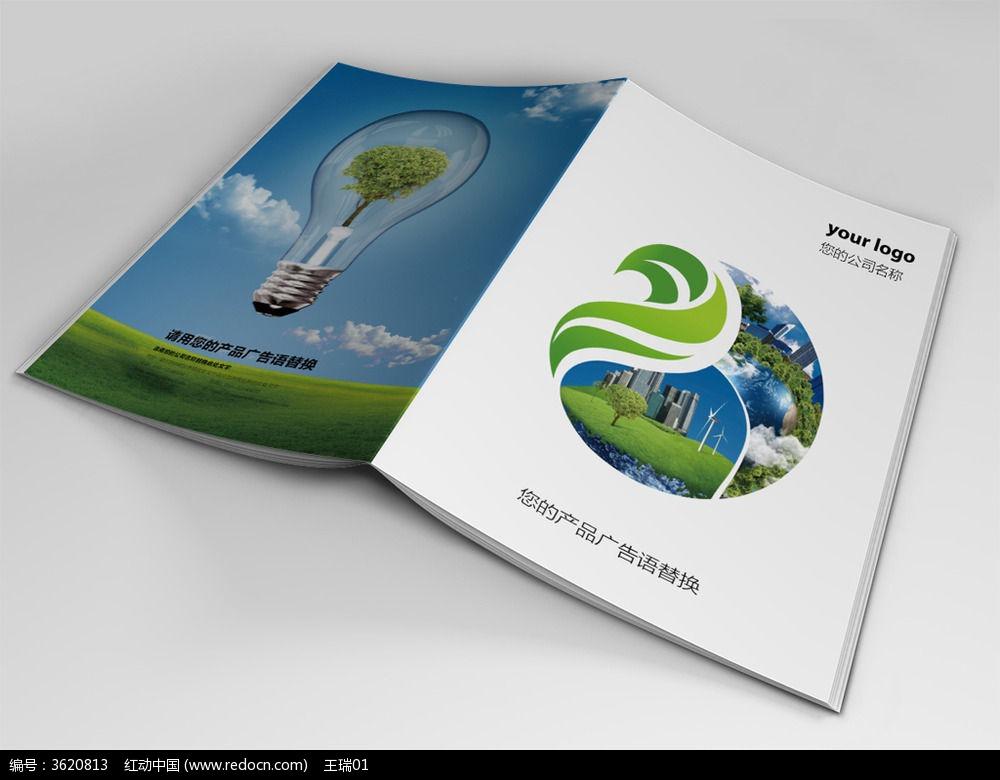 节环保书籍版式v书籍indd_画册设计/封面/菜谱装修产品设计师图片