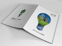 节能环保画册封面版式设计indd