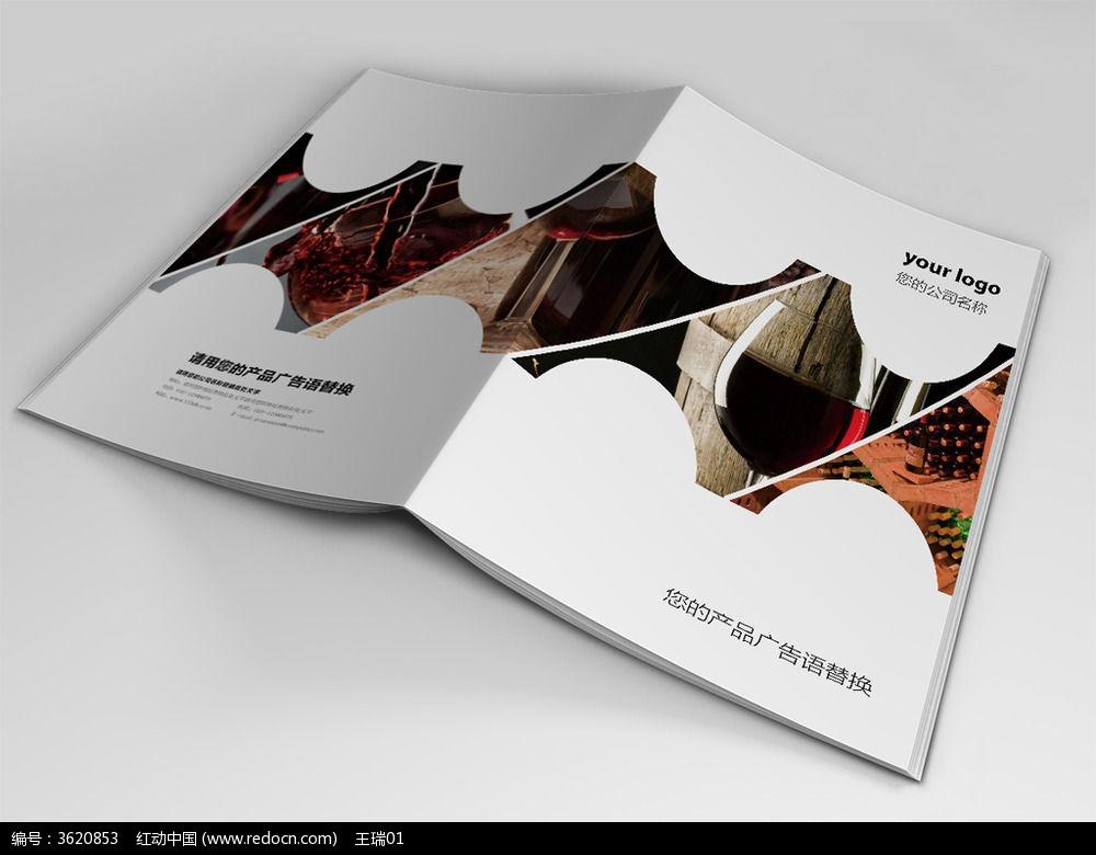 酒店宣传画册封面版式设计indd图片